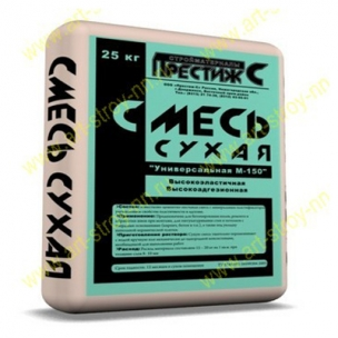 Сухая смесь М150 универсальная Престиж (25кг)