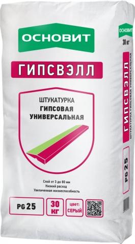 Штукатурка Основит ГИПСВЭЛЛ PG 25 (Т 25) гипсовая серая (30кг)