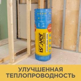 Изовер Теплые крыша Стронг 1220*4100*100мм(5м2) 0,5 м3