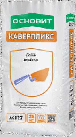 Клей для теплоизоляции КАВЕРПЛИКС АС117 (Т-117) 25 кг
